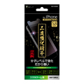 iPhoneXS/X用 2度強化ガラスゲーム用 0.33mm5.8インチ